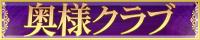 大阪 ソフトSM 奥様クラブ